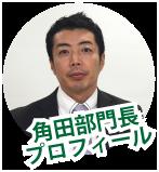 角田部門長プロフィール