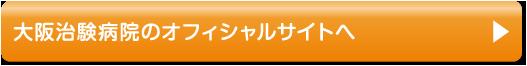 大阪治験病院のオフィシャルサイトへ