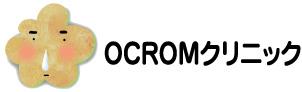 OCROMクリニック