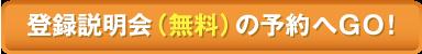 登録説明会(無料)の予約へGO!