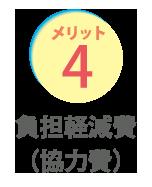 メリット4負担軽減費(協力費)
