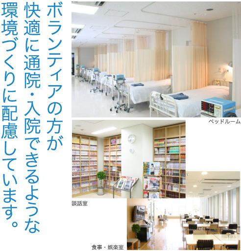 ボランティアの方が快適に通院・入院できるような環境づくりに配慮しています。